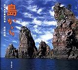 島から—鹿児島県甑島列島