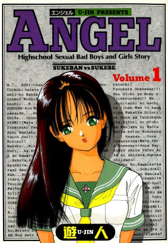 ANGEL(エンジェル) 改訂版 1