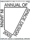 年鑑日本の空間デザイン〈2003〉―ディスプレイ・サイン・商環境 画像