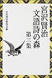 宮沢賢治 文語詩の森〈第3集〉 画像