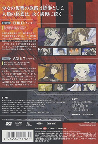 Avenger 2 [DVD]
