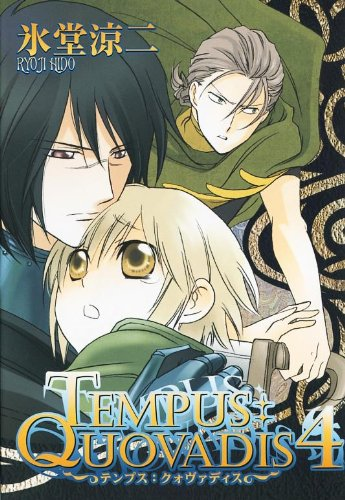 TEMPUS:QUOVADIS (テンプス:クォヴァディス) (4) (ウィングス・コミックス)の詳細を見る
