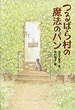 つるばら村の魔法のパン (わくわくライブラリー)