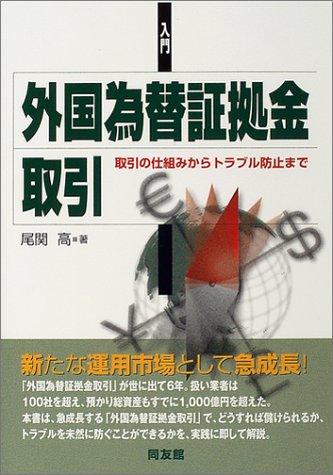 入門 外国為替証拠金取引—取引の仕組みからトラブル防止まで (同友館投資クラブ) -