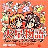 火星物語スペシャルコレクション'96秋