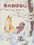 冬のおはなし (ポプラの木かげ)