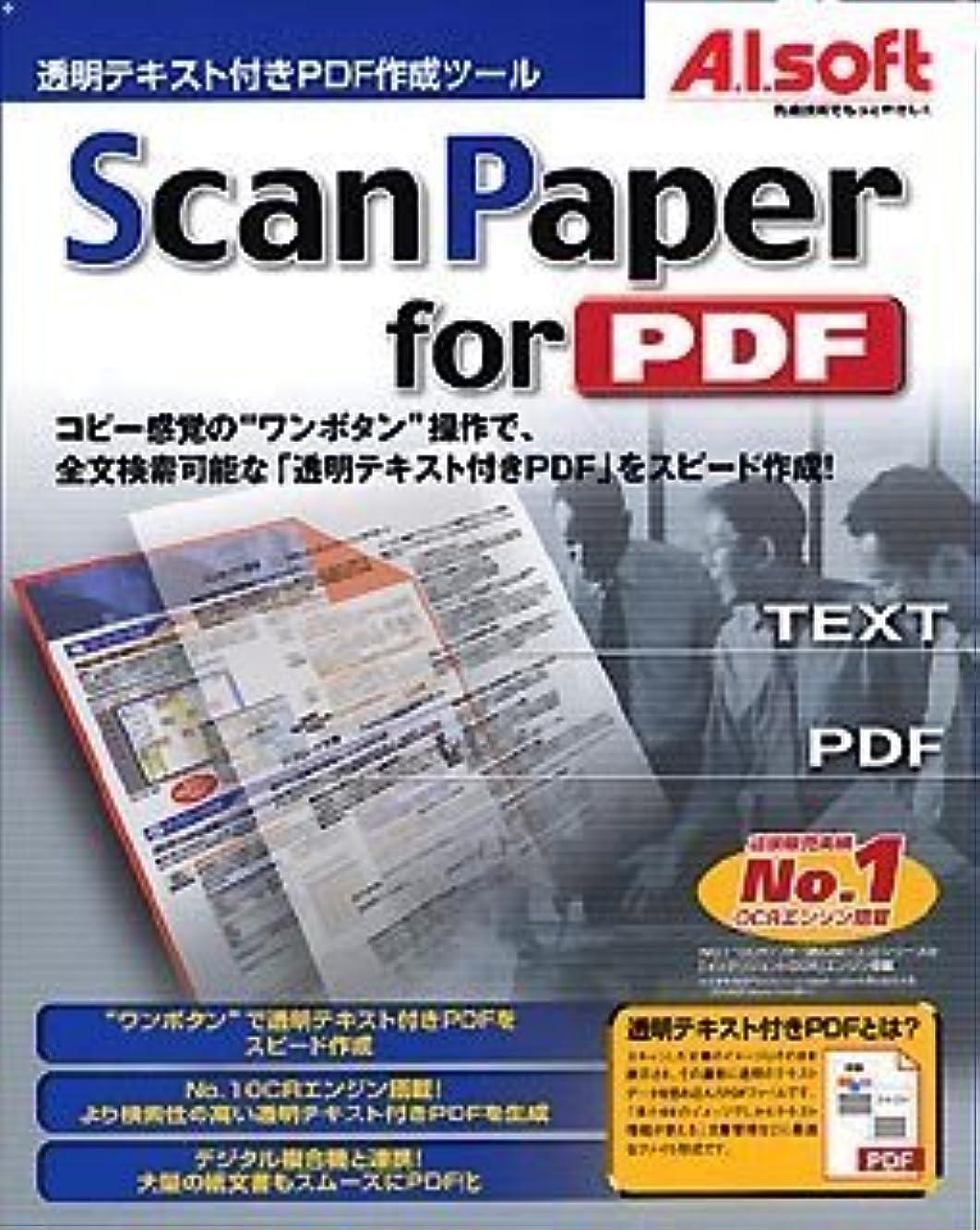 ブル灌漑ケントScanPaper for PDF