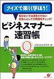 クイズで楽しく学ぼう!ビジネスマナー速習帳―知らないでは済まされない社会人としての常識をチェック!