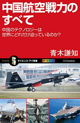 中国航空戦力のすべて 中国のテクノロジーは世界にどれだけ迫っているのか? (サイエンス・アイ新書)