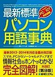 最新標準パソコン用語事典2013~2014年版