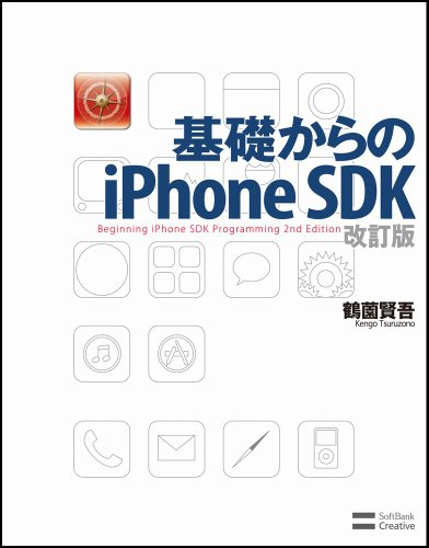 基礎からのiPhone SDK 改訂版の詳細を見る