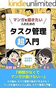 マンガを描きたい人のためのタスク管理超入門 (純コミックス)