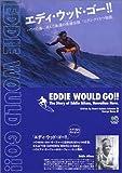 エディ・ウッド・ゴー!!―ハワイの海に消えた永遠の英雄伝説「エディ・アイカウ物語」 画像