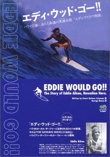 エディ・ウッド・ゴー!!—ハワイの海に消えた永遠の英雄伝説「エディ・アイカウ物語」
