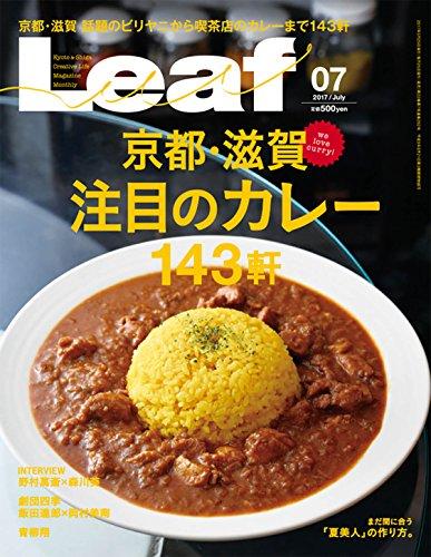 LEAF(リーフ)2017年7月号 (京都・滋賀注目カレー143軒)