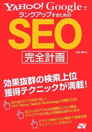 Yahoo!GoogleでランクアップするためのSEO完全計画の詳細を見る