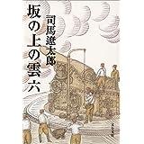 新装版 坂の上の雲 (6) (文春文庫)