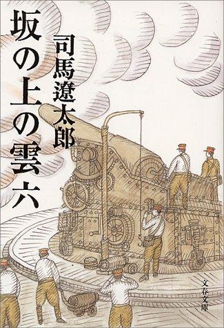新装版 坂の上の雲 (6) (文春文庫)の詳細を見る