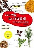 美味しく改善「ハーブ&スパイス薬膳」 カラダを整える食材の便利帳