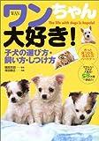ワンちゃん大好き!―子犬の選び方・飼い方・しつけ方