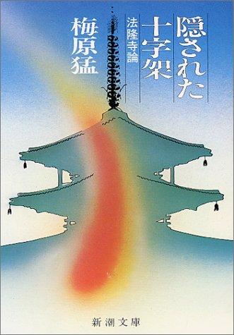隠された十字架—法隆寺論 (新潮文庫)