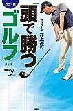 カラー版 プロコーチ井上透の「頭で勝つ」ゴルフ (新書y)