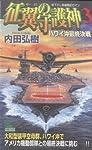 征翼の守護神(3)  ハワイ沖最終決戦 (ジョイ・ノベルス)