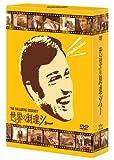 世界の料理ショー DVD-BOX
