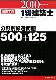1級建築士分野別厳選問題500+125〈平成22年度版〉