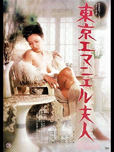 東京エマニエル夫人