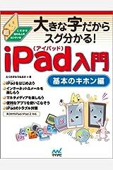 大きな字だからスグ分かる!iPad入門 基本のキホン編・第3世代iPad/iPad 2対応 単行本(ソフトカバー)