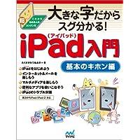 大きな字だからスグ分かる!iPad入門 基本のキホン編・第3世代iPad/iPad 2対応