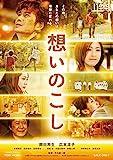 想いのこし[DVD]