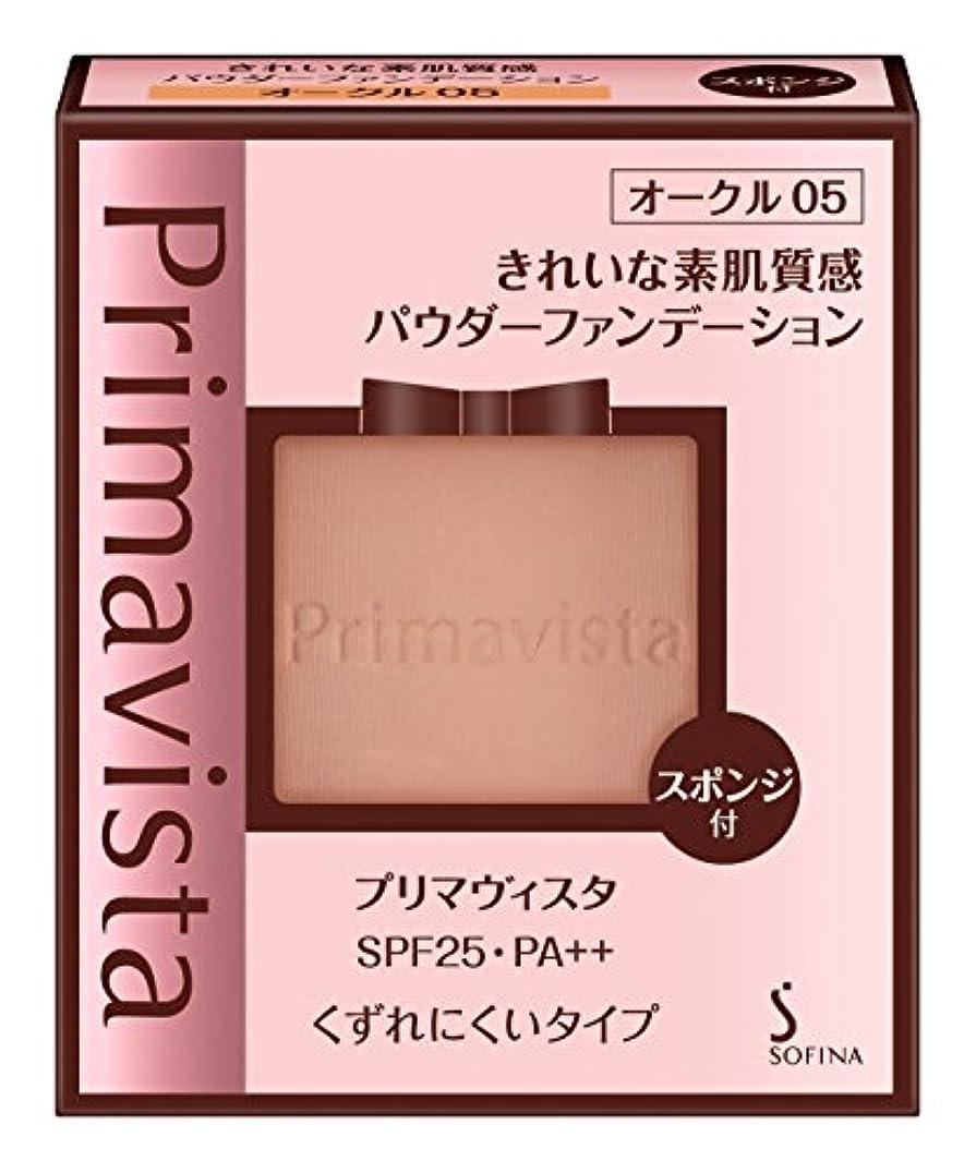 コンバーチブルマンモス保守的プリマヴィスタ きれいな素肌質感パウダーファンデーション オークル05 SPF25 PA++ 9g