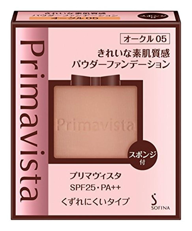 忘れる酸度破滅的なプリマヴィスタ きれいな素肌質感パウダーファンデーション オークル05 SPF25 PA++ 9g