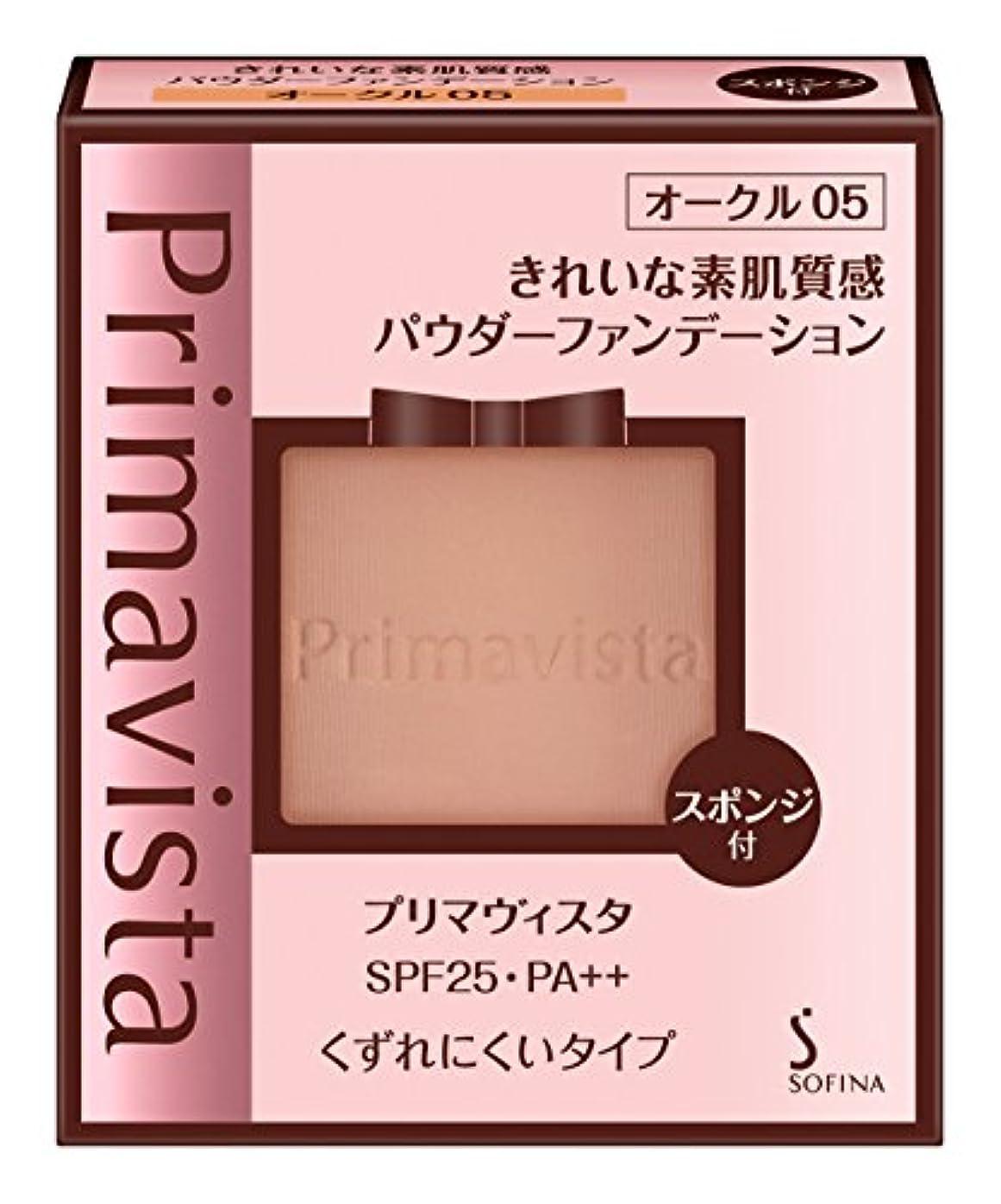 汗感じる変なプリマヴィスタ きれいな素肌質感パウダーファンデーション オークル05 SPF25 PA++ 9g