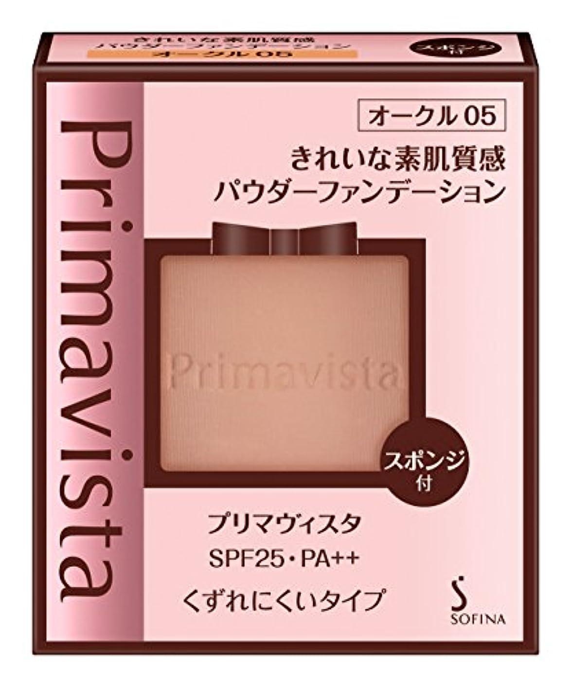 ペグテスピアンふざけたプリマヴィスタ きれいな素肌質感パウダーファンデーション オークル05 SPF25 PA++ 9g