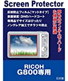 RICOH G800専用 液晶保護フィルム(反射防止フィルム・マット)