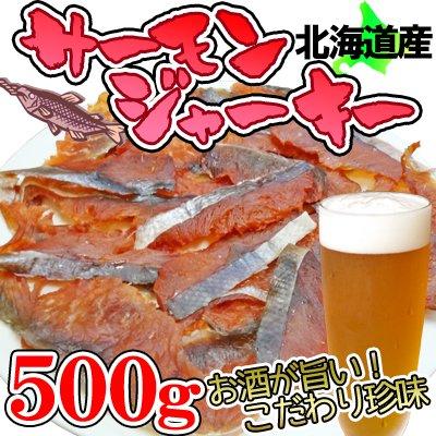 水産庁長官賞受賞 【天然鮭100%使用】北海道産 スライス 鮭トバ 500g (写真が500gです)