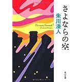 さよならの空 (角川文庫)