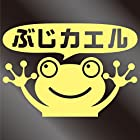 nc-smile のぞき見ステッカー カエル 「無事帰る」 「ぶじカエル」 (ジャスミン)