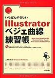 いちばんやさしいIllustratorベジェ曲線練習帳 (自分で選べるパソコン到達点)