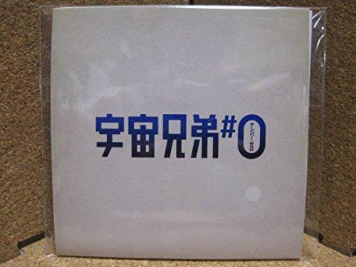 宇宙兄弟#0 apo アポ ラバーストラップ 映画前売り特典