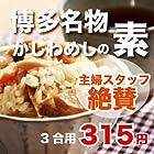 博多名物かしわめし鶏めしの素(3合炊き)
