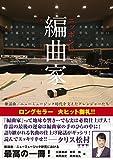 ニッポンの編曲家 歌謡曲/ニューミュージック時代を支えたアレンジャーたち