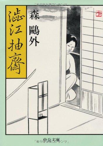渋江抽斎 (中公文庫)の詳細を見る