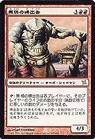 マジック:ザ・ギャザリング 無情の碑出告/Heartless Hidetsugu (レア) / 神河謀叛 / シングルカード BOK-107-R