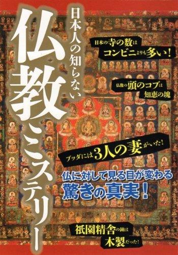 日本人の知らない仏教ミステリー
