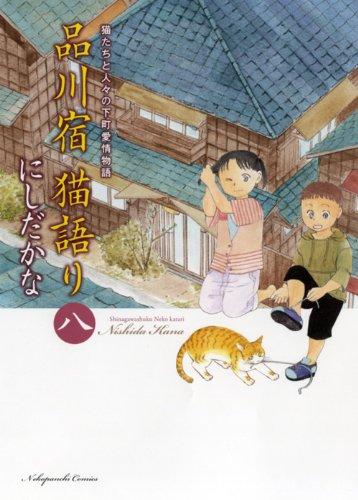 品川宿猫語り 第8巻―猫たちと人々の下町愛情物語 (ねこぱんちコミックス)