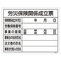 緑十字 工事関係標識(法令許可票) 労災保険関係成立票 400×500mm 塩ビ 130105